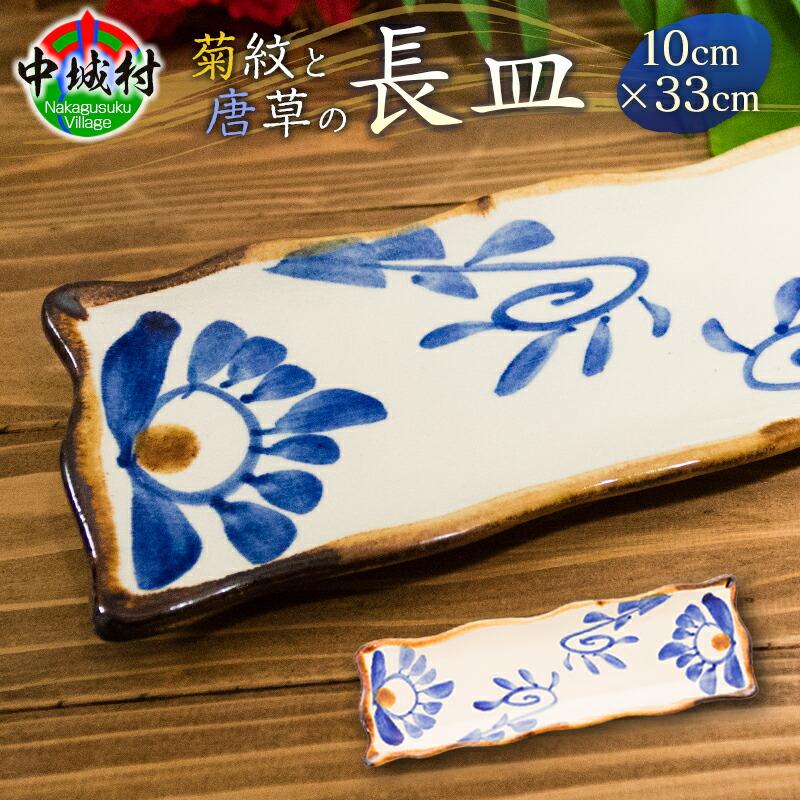 【ふるさと納税】長皿(菊紋&唐草)1枚