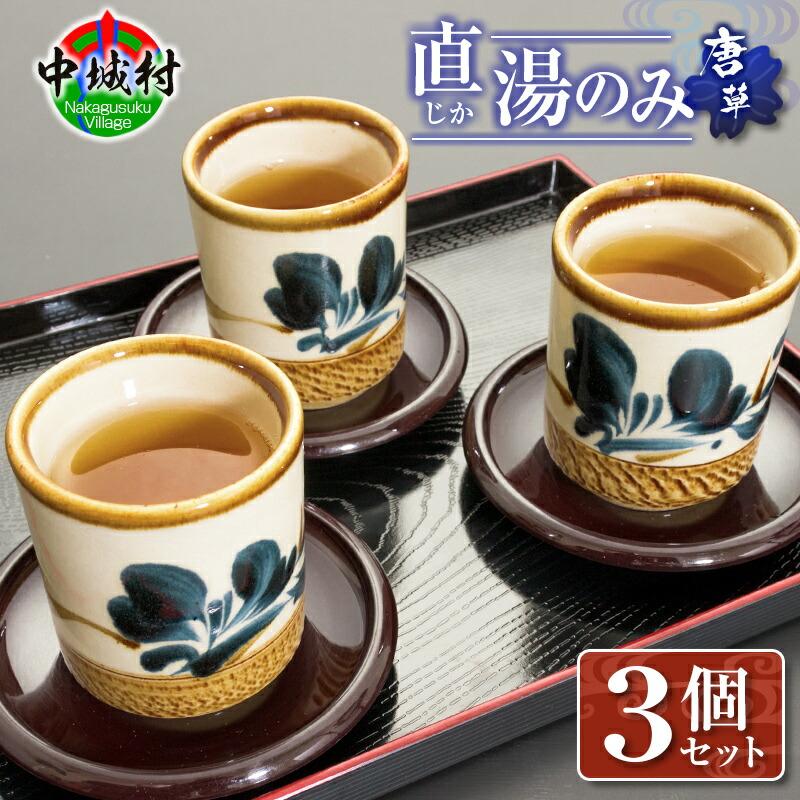 【ふるさと納税】直湯のみ3個セット(唐草)