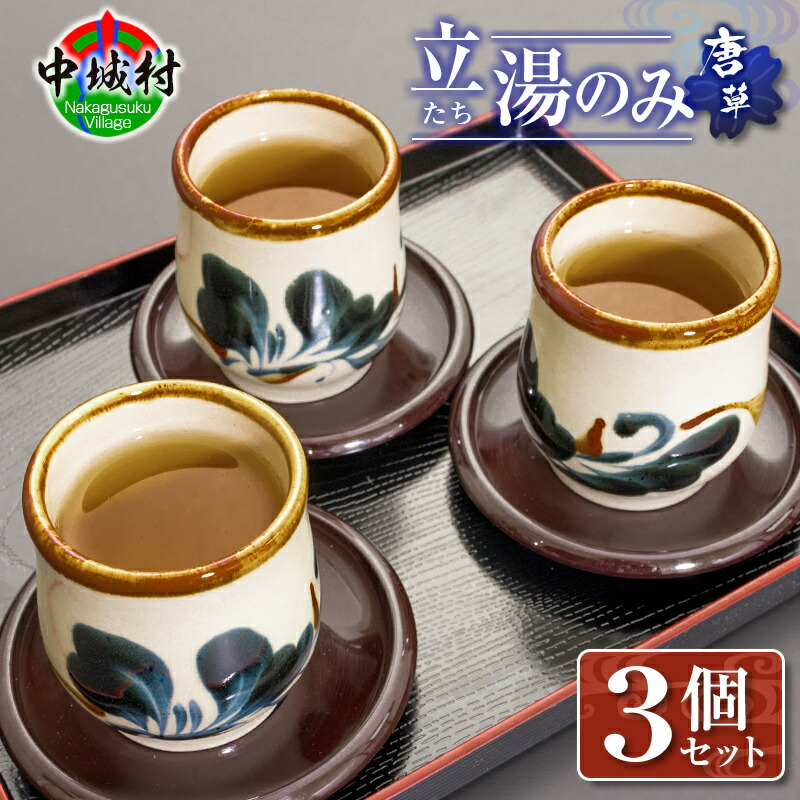 【ふるさと納税】立湯のみ3個セット(唐草)
