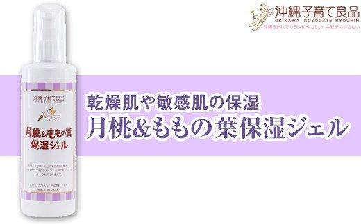 乾燥肌や敏感肌の保湿「月桃&ももの葉保湿ジェル」ベビー用品 出産祝い