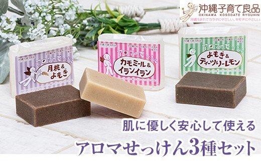 肌に優しく安心して使える「アロマせっけん」3種セット ベビー用品 出産祝い