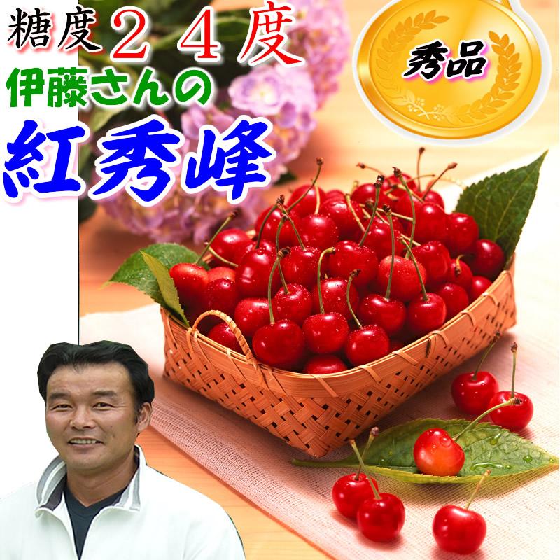 糖度24度 伊藤さんの紅秀峰 秀品