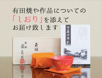 有田焼や作品についての「しおり」を添えてお届けします