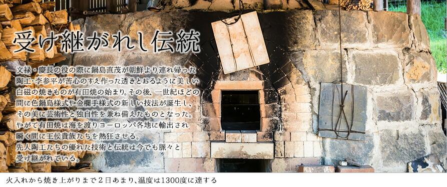 写真「登り窯」火入れから焼き上がりまで2日あまり、温度は1300度に達する