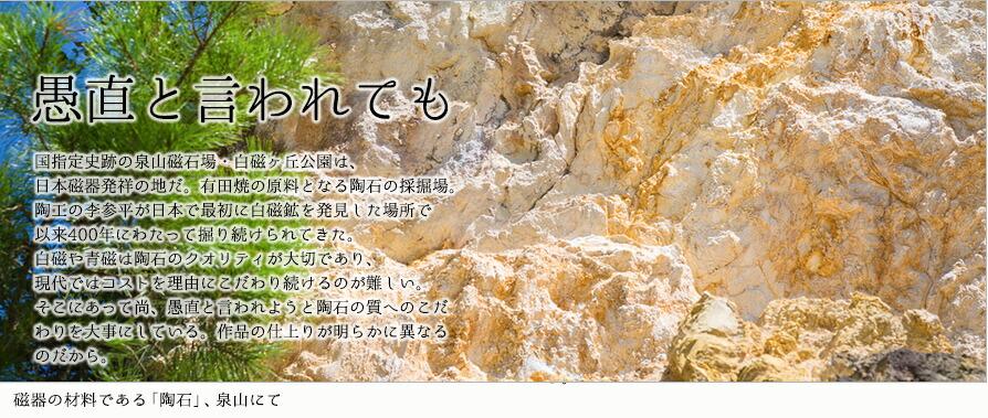 磁器の材料である「陶石」、泉山にて