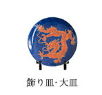 飾り皿(大皿・絵皿)