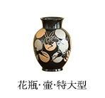 花瓶・壷 特大型