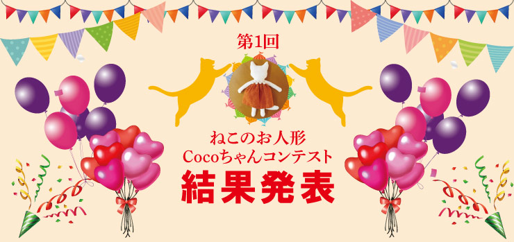 第1回cocoちゃんコンテスト結果発表