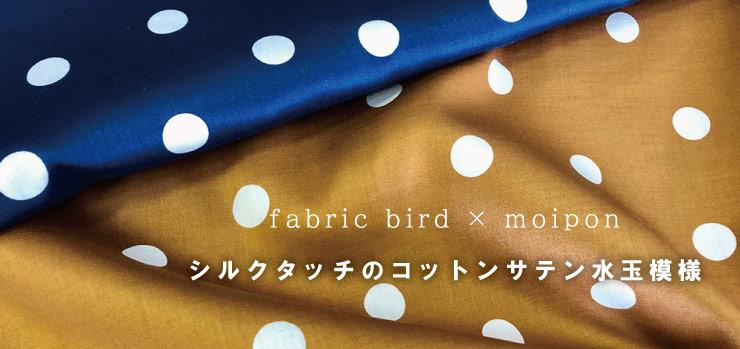 fabricbird×moipon