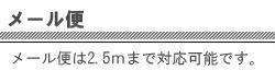 メール便2.5m