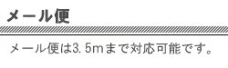 メール便3.5m