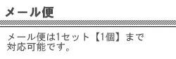 メール便1