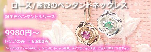 薔薇のペンダントネックレス