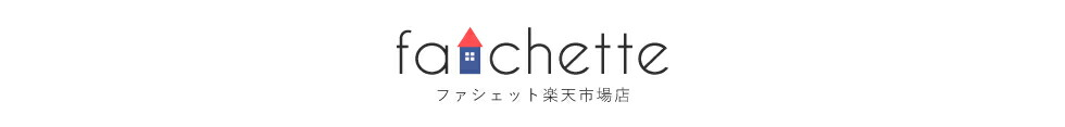fachette(ファシェット)楽天市場店