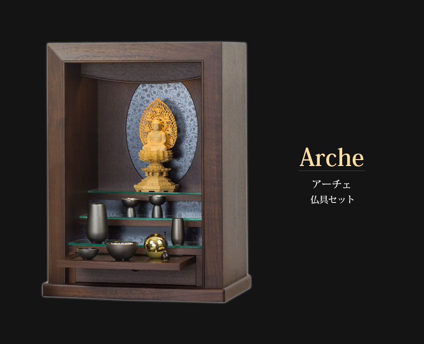 Arche アーチェ 仏具セット
