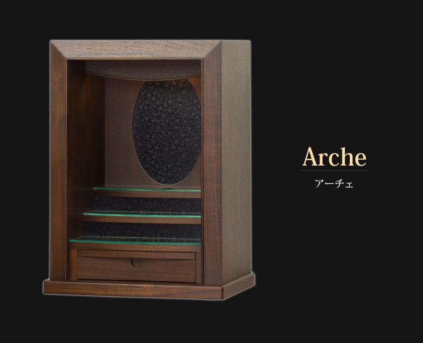 Arche アーチェ