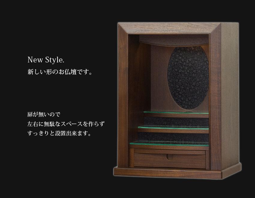 New Style. 新しい形のお仏壇です。扉が無いので左右に無駄なスペースを作らず、すっきりと設置出来ます。
