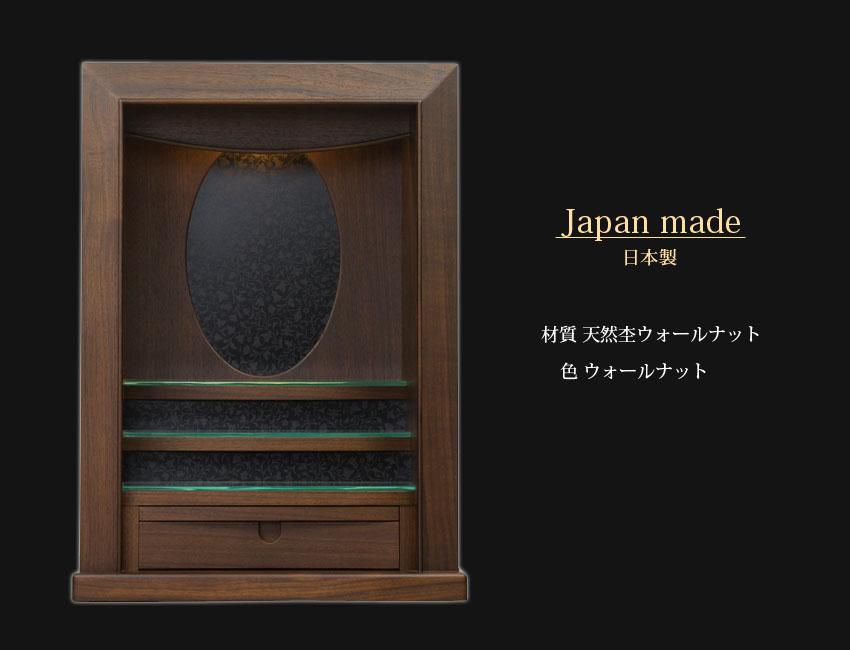 Japan Made 日本製 材質 天然杢ウォールナット 色 ウォールナット