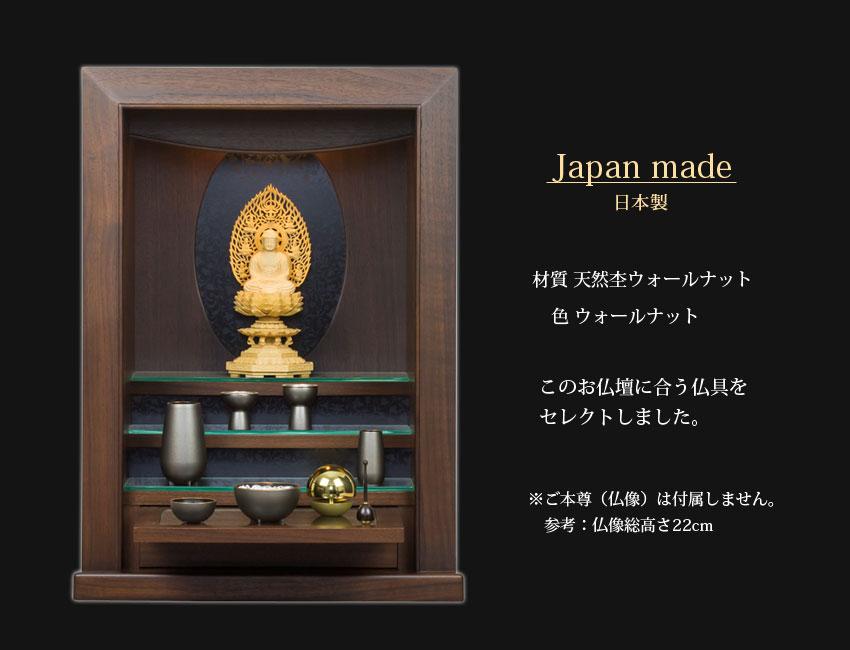 Japan Made 日本製 材質 天然杢ウォールナット 色 ウォールナット このお仏壇に合う仏具をセレクトしました。※ご本尊(仏像)は付属しません。参考:仏像総高さ22cm
