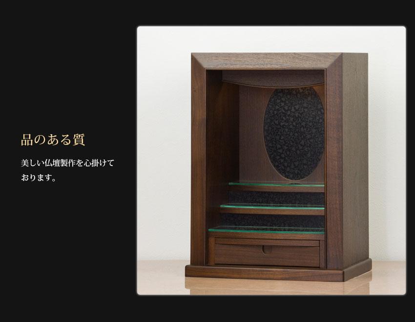 品のある質 美しい仏壇制作を心掛けております。