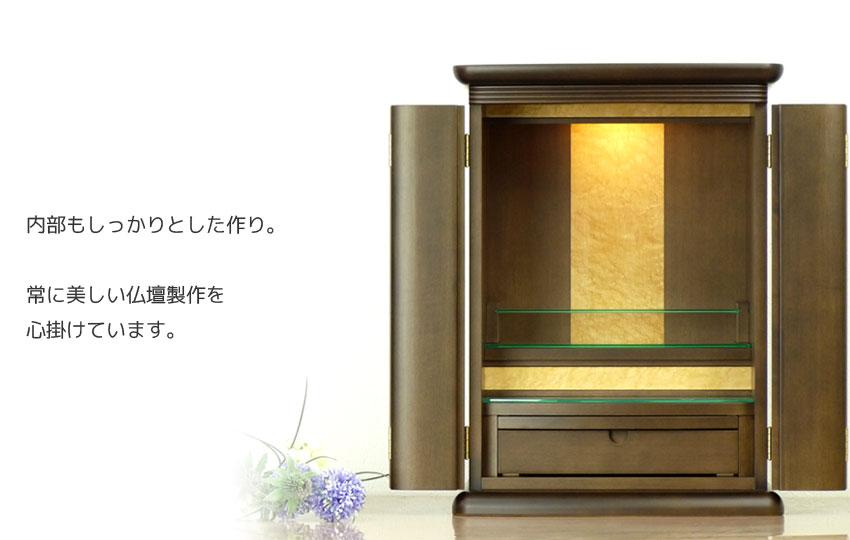 内部もしっかりとした作り。常に美しい仏壇製作を心掛けています。