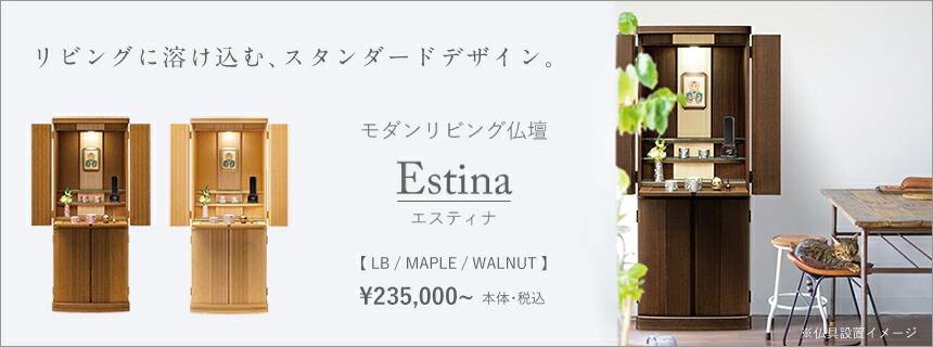 エスティナ