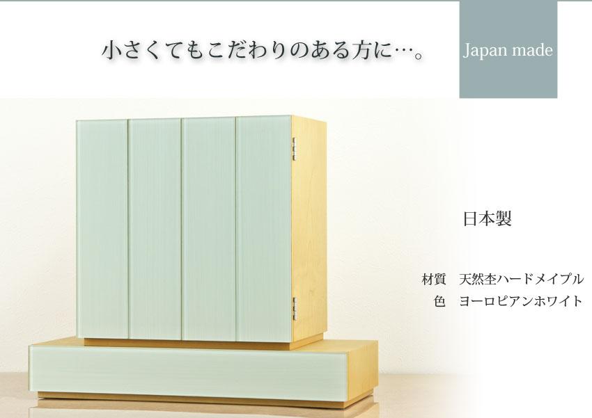Japan Made 小さくてもこだわりのある方に… 日本製 材質 天然杢ハードメイプル 色 ヨーロピアンホワイト
