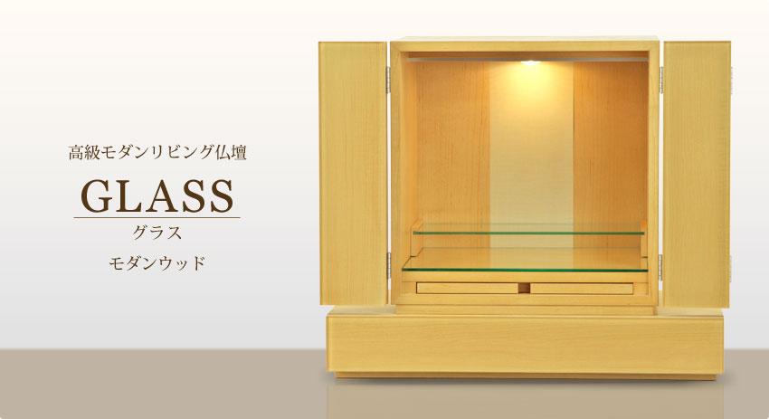 高級モダンリビング仏壇 GLASS グラス モダンウッド
