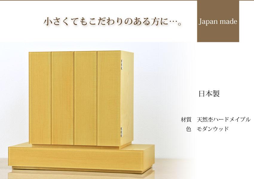 Japan Made 小さくてもこだわりのある方に… 日本製 材質 天然杢ハードメイプル 色 モダンウッド
