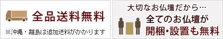 全品送料無料※沖縄・離島は追加送料がかかります 大切なお仏壇だから… 全てのお仏壇が開梱設置無料