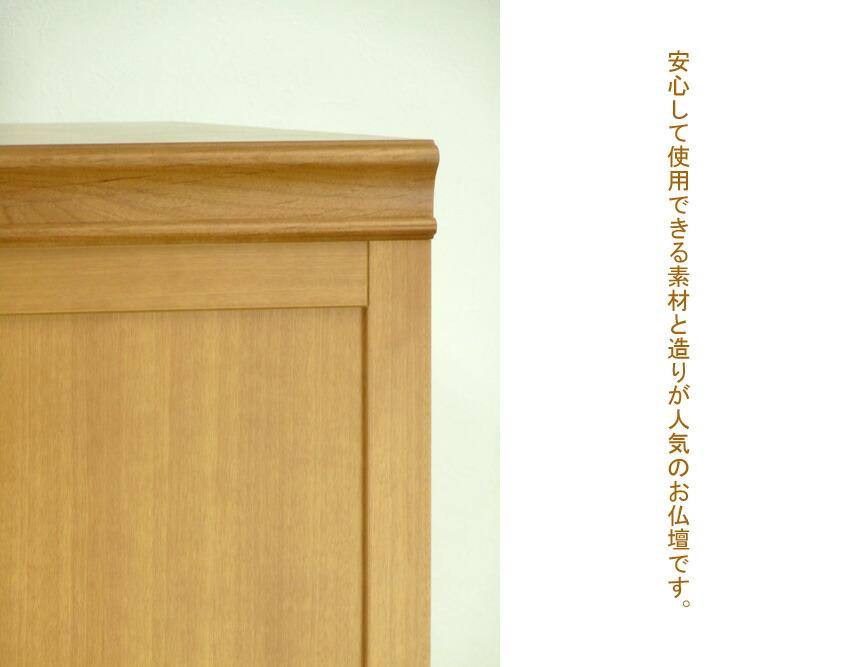 リビング仏壇 デザイン仏壇 モダン仏壇 家具調仏壇