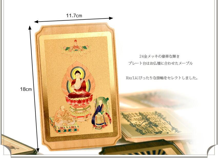 24金メッキの豪華な輝き プレート台はお仏壇に合わせたメープル Ritz'Lにぴったりな掛軸をセレクトしました。