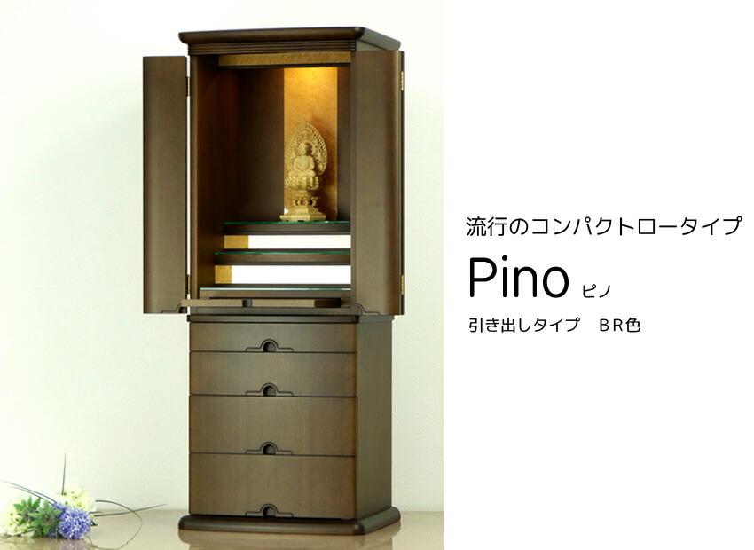 流行のコンパクトロータイプ Pino ピノ 引き出しタイプ BR色