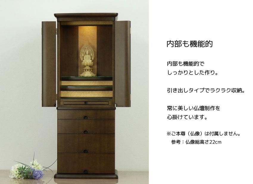 内部も機能的 内部も機能的でしっかりとした作り。引き出しタイプでラクラク収納。常に美しい仏壇制作を心掛けています。※ご本尊(仏像)は付属しません。参考:仏像総高さ22cm