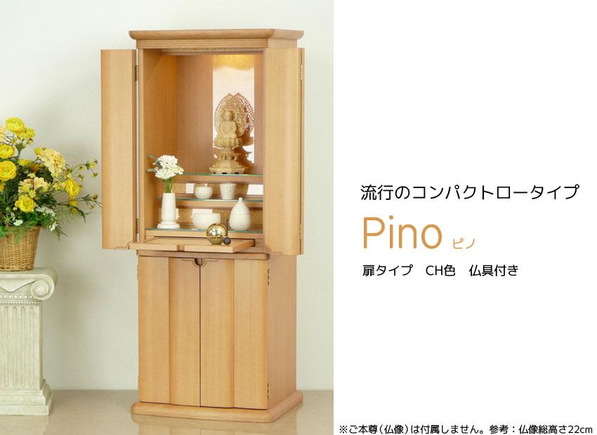 Factory Direct Rakuten Global Market Pinot Ch Color Door Type With Buddhist Altar Furniture