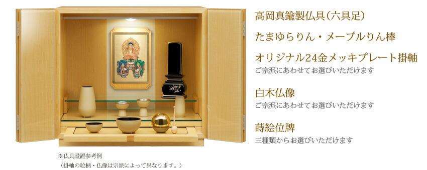 高岡真鍮製仏具(六具足) たまゆらりん・メープルりん棒 オリジナル24金メッキプレート掛軸 白木仏像 蒔絵位牌