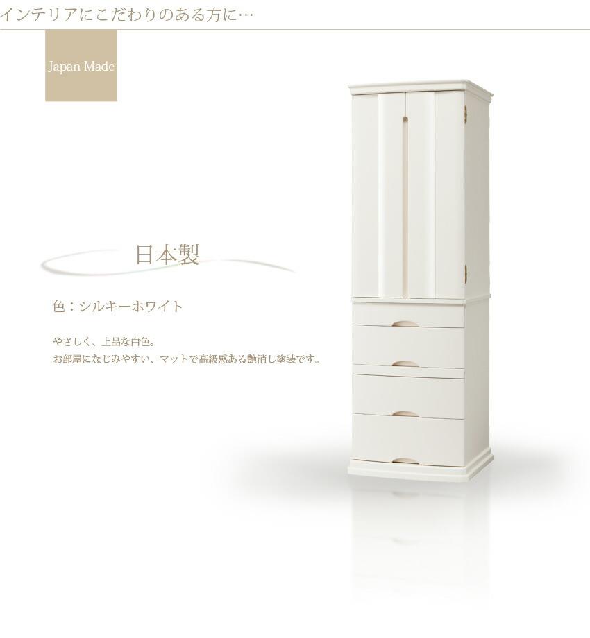 インテリアにこだわりのある方に… 日本製 色:シルキーホワイト
