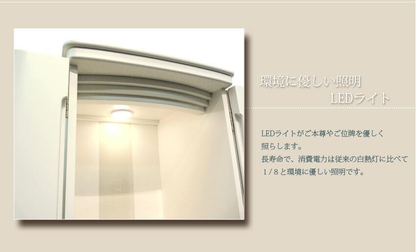 環境に優しい照明 LEDライト