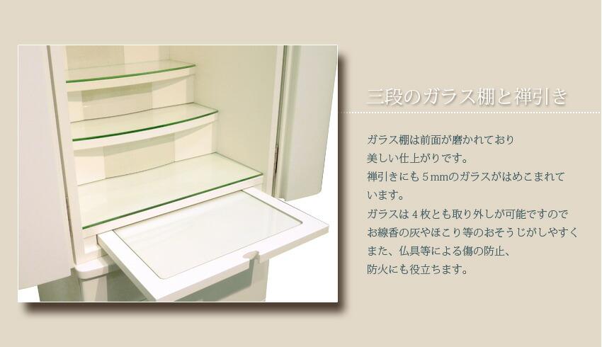 三段のガラス棚と禅引き