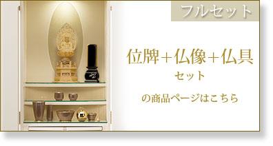 フルセット 仏具+仏像+位牌セットの商品ページはこちら