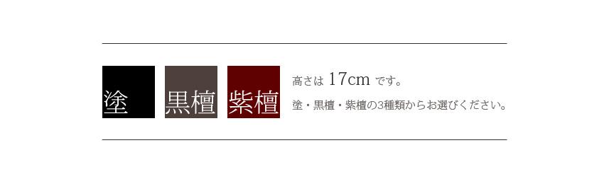 塗 黒檀 紫檀 高さは17cm 三種類からお選びください