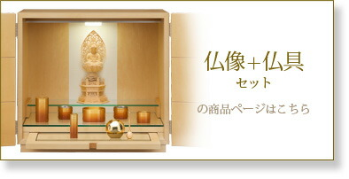 仏具+仏像セットの商品ページはこちら