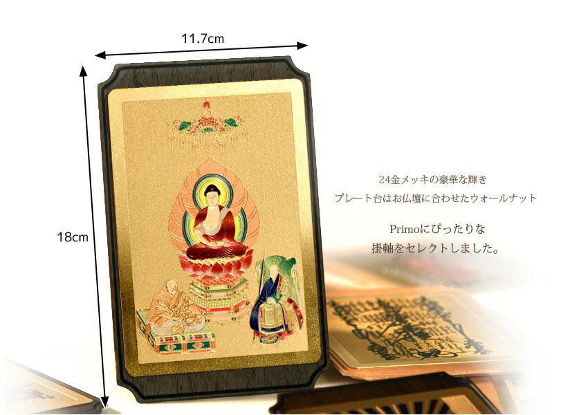 プレート台はお仏壇に合わせたウォールナット
