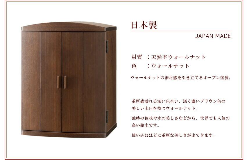 日本製 材質:天然杢ウォールナット 色:ウォールナット