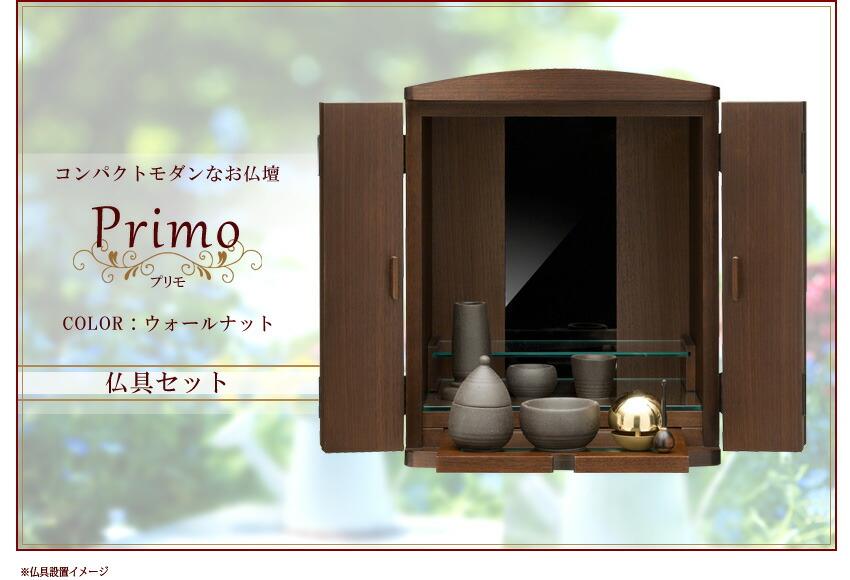 コンパクトモダンなお仏壇 Primo プリモ ウォールナット 仏具セット