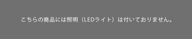 LEDなし
