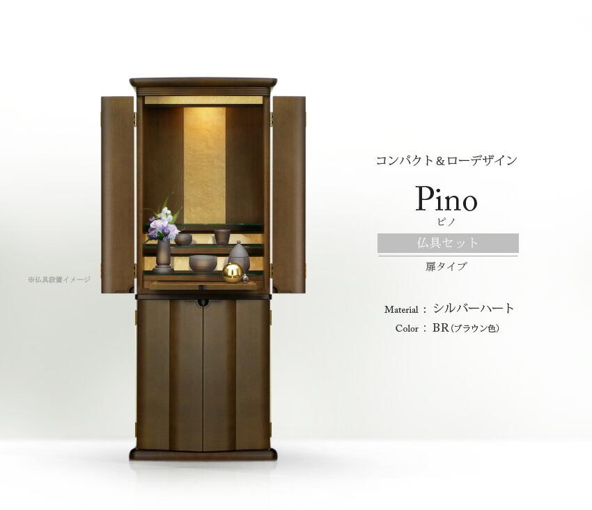 ピノ扉タイプBR