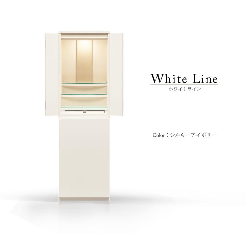 ホワイトラインWH