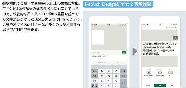 翻訳機能で英語・中国語等100以上の言語に対応