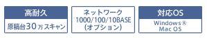 DS-50000機能